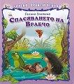 Горски приключения: Спасяването на Врабчо - детска книга