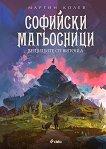 Софийски магьосници - книга 3: Вещиците от Витоша - книга