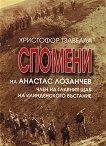 Спомени на Атанас Лозанчев, член на главния щаб на Илинденското въстание - Христофор Тзавелла -