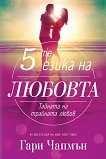 Петте езика на любовта. Тайната на трайната любов - книга