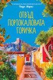 Отвъд портокаловата горичка - Надя Маркс -