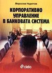 Корпоративно управление в банковата система - книга