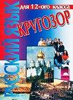 Кругозор: Учебник по руски език за 12. клас - профилирана подготовка - Емилия Николова, Лиана Гочева -