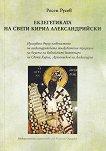 Екзегетиката на Свети Кирил Александрийски - Росен Русев - книга