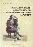 Места и функции на театралността в драматичните текстове на Молиер - Весела Генова -