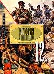 История и цивилизация за 12. клас - профилирана подготовка - Александър Кертин, Мариана Йовевска - книга за учителя