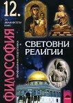 Философия. Световни религии за 12. клас - профилирана подготовка - Ели Сярова -