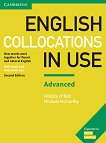 English Collocations in Use - Advanced: Помагало по английски език : Second Edition - Felicity O'Dell, Michael McCarthy - помагало