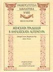 Женската традиция в английската литература - Весела Кацарова -