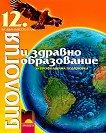 Биология и здравно образование за 12. клас - профилирана подготовка - учебна тетрадка