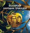 Български народни приказки : Седем избрани произведения - детска книга