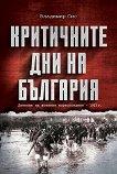 Критичните дни на България - Владимир Сис -