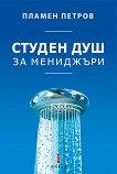 Студен душ за мениджъри - Пламен Петров -