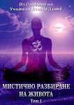 Мистично разбиране на живота : Из словото на Учителя Петър Дънов - том 1 -