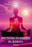 Мистично разбиране на живота : Из словото на Учителя Петър Дънов - том 2 -