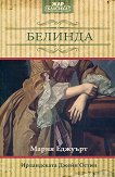 Белинда - Мария Еджуърт - книга