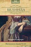 Белинда - книга
