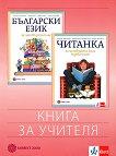 Книга за учителя по български език и литература за 4. клас - речник