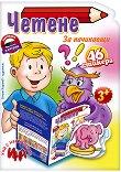 Четене за начинаещи + 46 стикера - детска книга