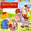 Български народни приказки: Хитър Петър - детска книга