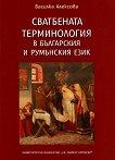 Сватбената терминология в българския и румънския език - Василка Алексова -