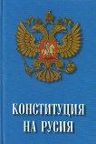 Конституция на Русия -