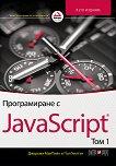 Програмиране с JavaScript - том 1 - Джереми МакПийк, Пол Уилтън - книга