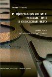 Информационните революции и образованието - 1 част: От древността до 20. век - Милка Терзийска -