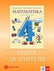Книга за учителя по математика за 4. клас - помагало