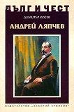 Дълг и чест: Андрей Ляпчев - книга