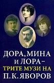 Дора, Мина и Лора - трите музи на П. К. Яворов -