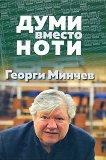 Думи вместо ноти - Георги Минчев -