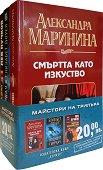 Майстори на трилъра - Комплект от 3 книги - книга