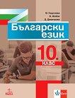 Български език за 10. клас - помагало