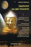 Обитател на две планети - Филос Тибетеца -
