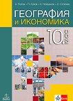 География и икономика за 10. клас - Антон Попов, Пламен Лаков, Климент Найденов, Свилен Стойчев -