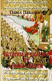 История и култура на древна Арабия - Павел Павлович -