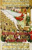 История и култура на древна Арабия - книга