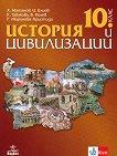 История и цивилизации за 10. клас - книга за учителя