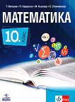 Математика за 10. клас - Теодоси Витанов, Петър Недевски, Мариана Кьосева, Евгения Стоименова - помагало