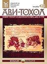 Ави-Тохол: Новият прочит на българското вчера, днес и утре - Книжка 42 / 2018 г. -