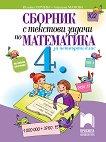 Сборник с текстови задачи по математика за 4. клас - Юлияна Гарчева, Ангелина Манова - сборник