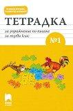 Тетрадка за упражнение по писане № 1 за 1. клас - Красимира Брайкова - помагало