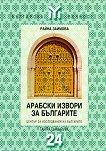 Арабски извори за българите - Райна Заимова - книга