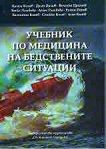 Учебник по медицина на бедствените ситуации - справочник