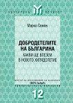 Добродетелите на българина - какви ще влезем в новото хилядолетие - Марко Семов - книга