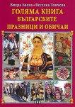 Голяма книга на българските празници и обичаи - Вихра Баева, Веселка Тончева -