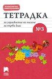 Тетрадка за упражнение по писане № 3 за 1. клас - Красимира Брайкова -