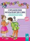 Вълшебното ключе: Упражнения по български език за целодневно обучение и самоподготовка вкъщи за 4. клас -