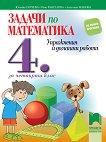 Задачи по математика. Упражнения и домашни работи за 4. клас - Юлияна Гарчева, Рени Рангелова, Ангелина Манова - учебна тетрадка